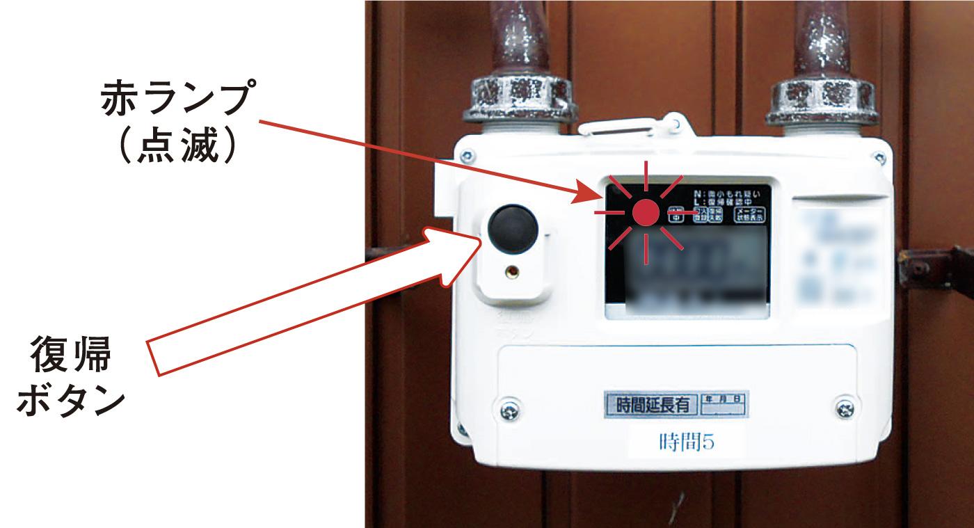 都市ガス用超音波メーターの復帰方法